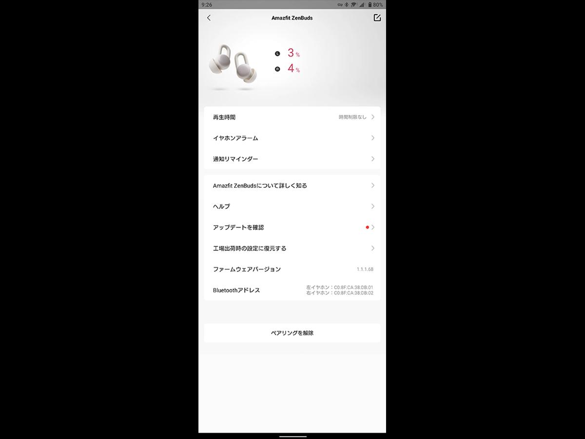 アプリの画像4