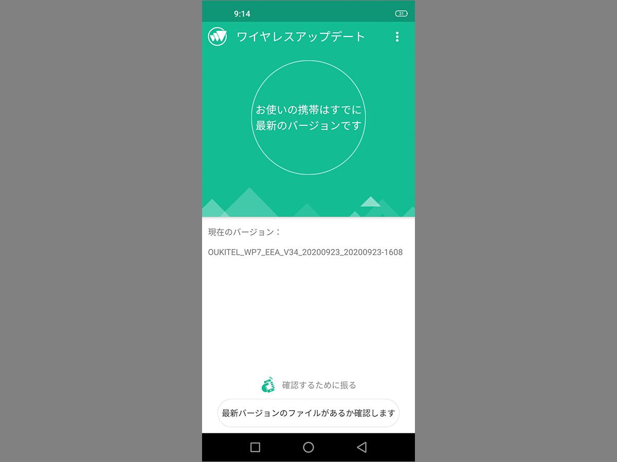 アップデートアプリ