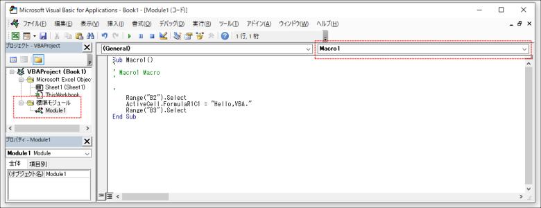 VBAマスター講座ーMacro1コード