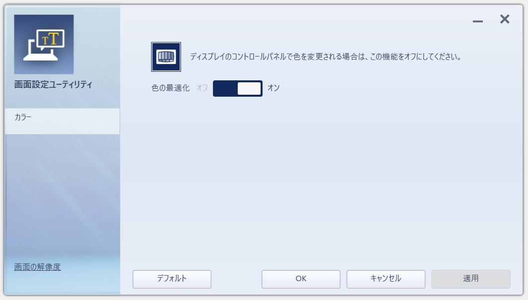 dynabook GZ83 画質設定ユーティリティ