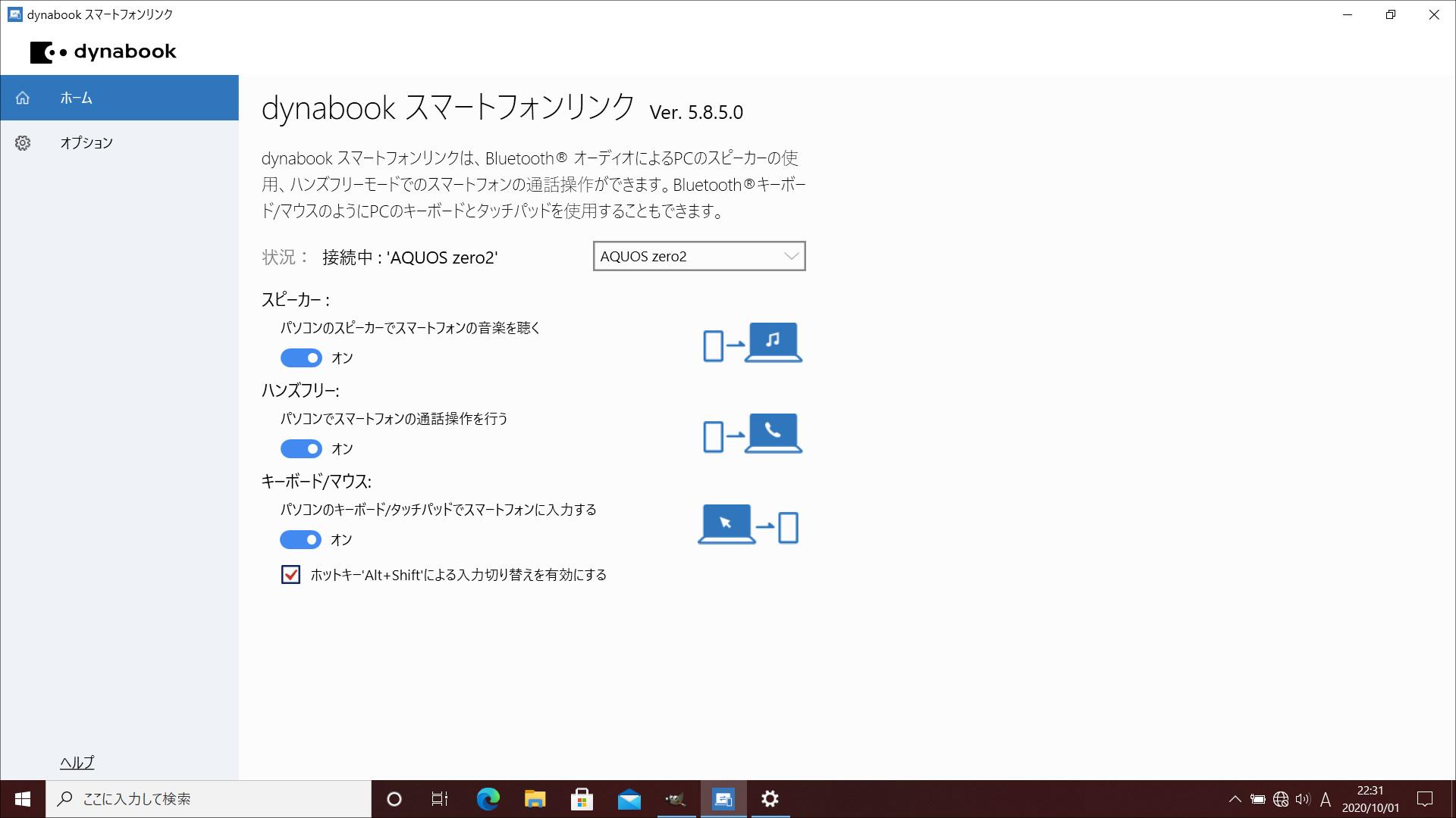 dynabook GZ83 スマートフォンリンク