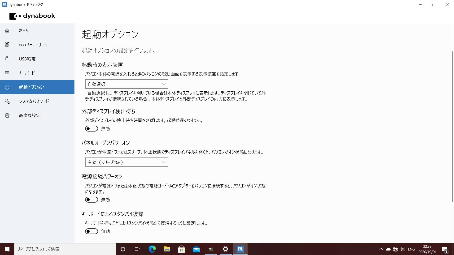 dynabook GZ83 起動オプション
