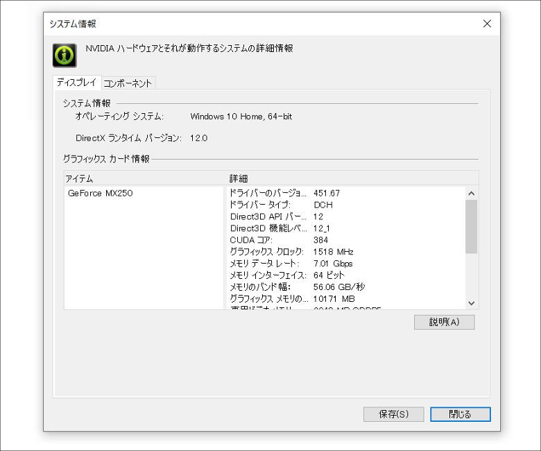 dynabook NZ65 GPU