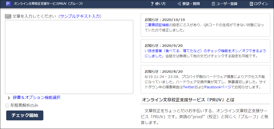 Microsoft Editor / PRUV