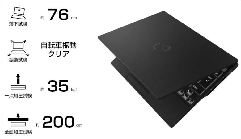 富士通 LIFEBOOK UH(WU2/E3, WU-X/E3)