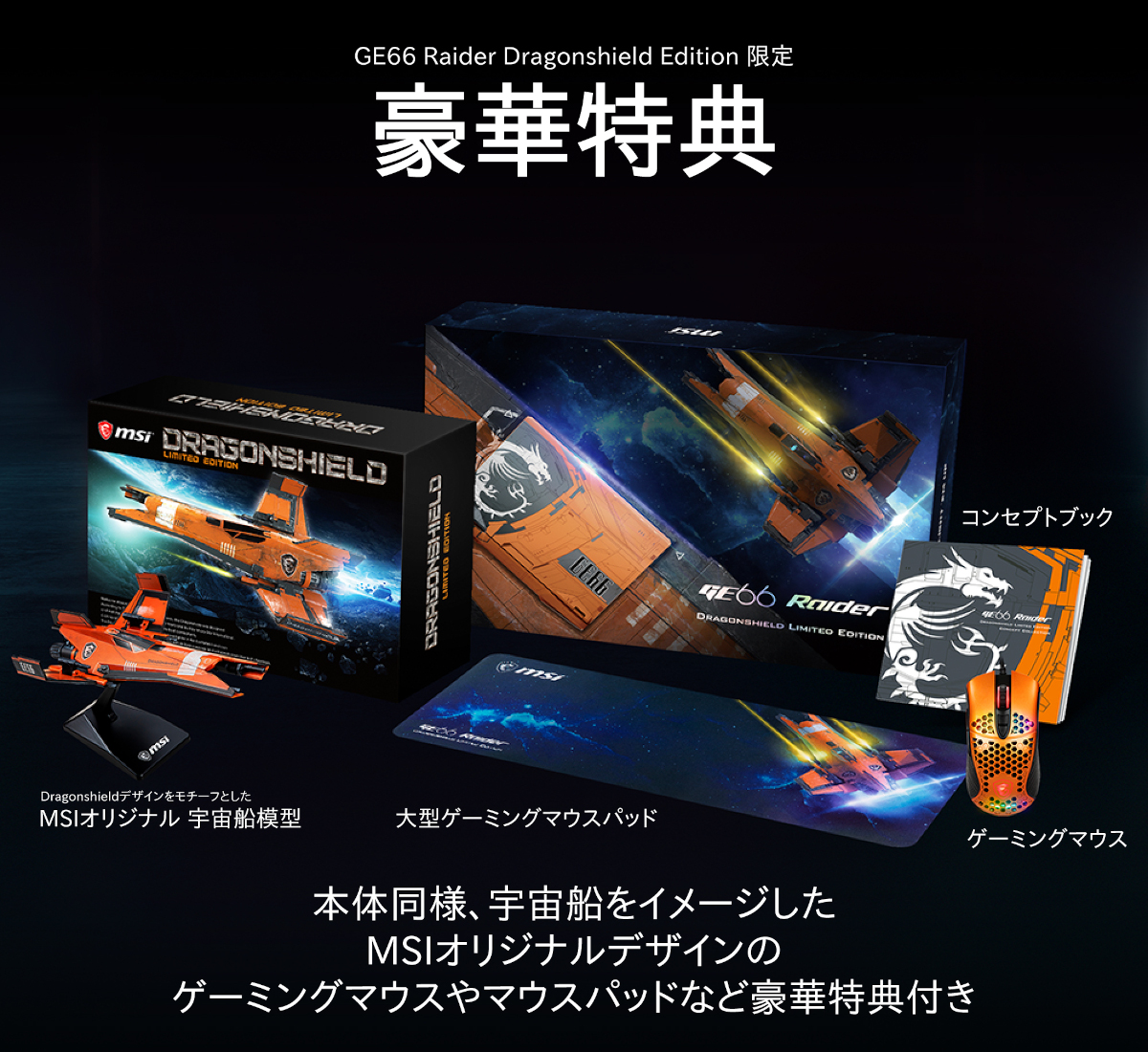 GE66 Raider Dragonshield Limited Edition