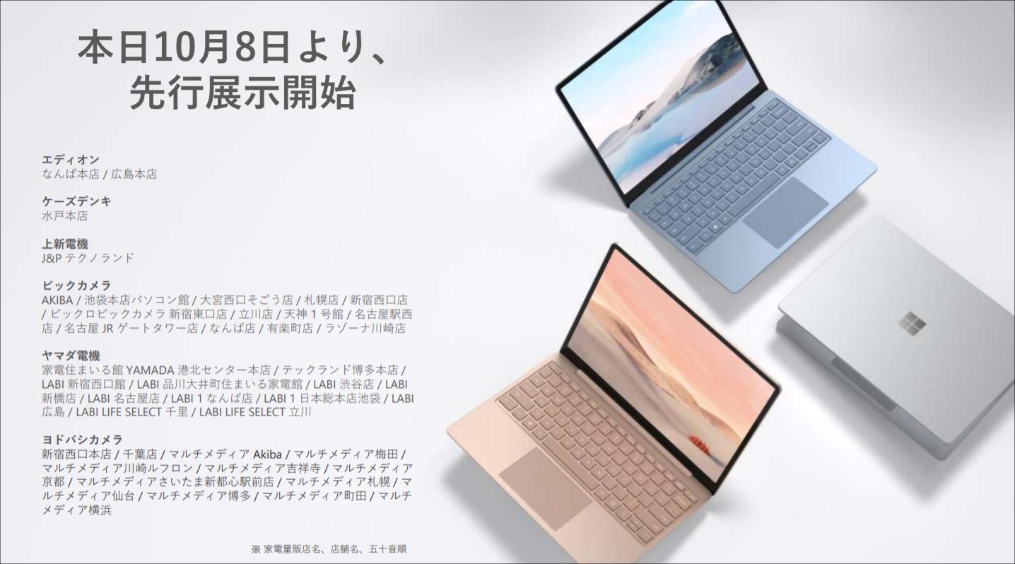 Surface メディアブリーフィング