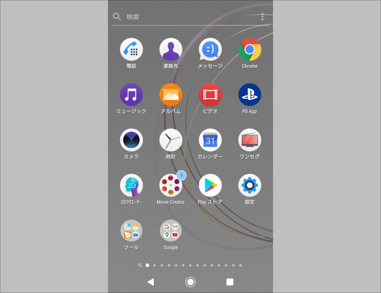 Xperia XZ1 Compact プリインストールアプリ