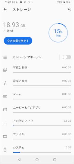 zenfone7_storage