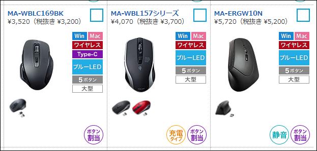 サンワ MA-WBLC169BK