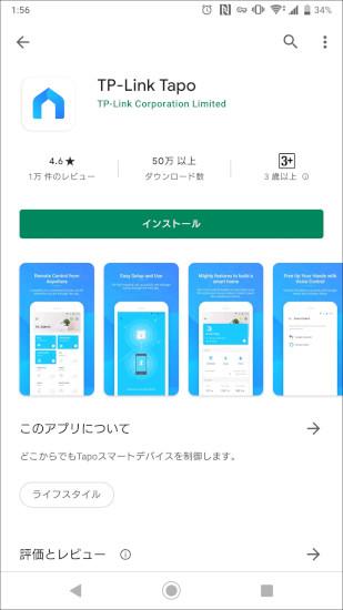 TapoC200_app1