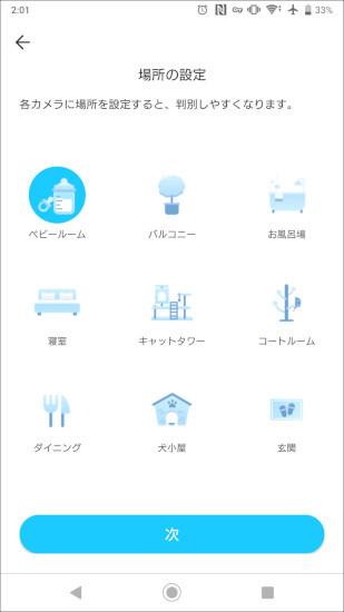 TapoC200_app10