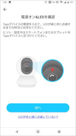 TapoC200_app5