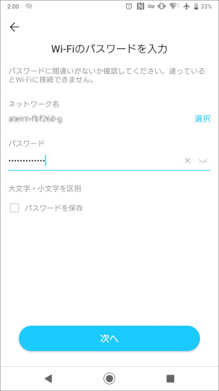 TapoC200_app8
