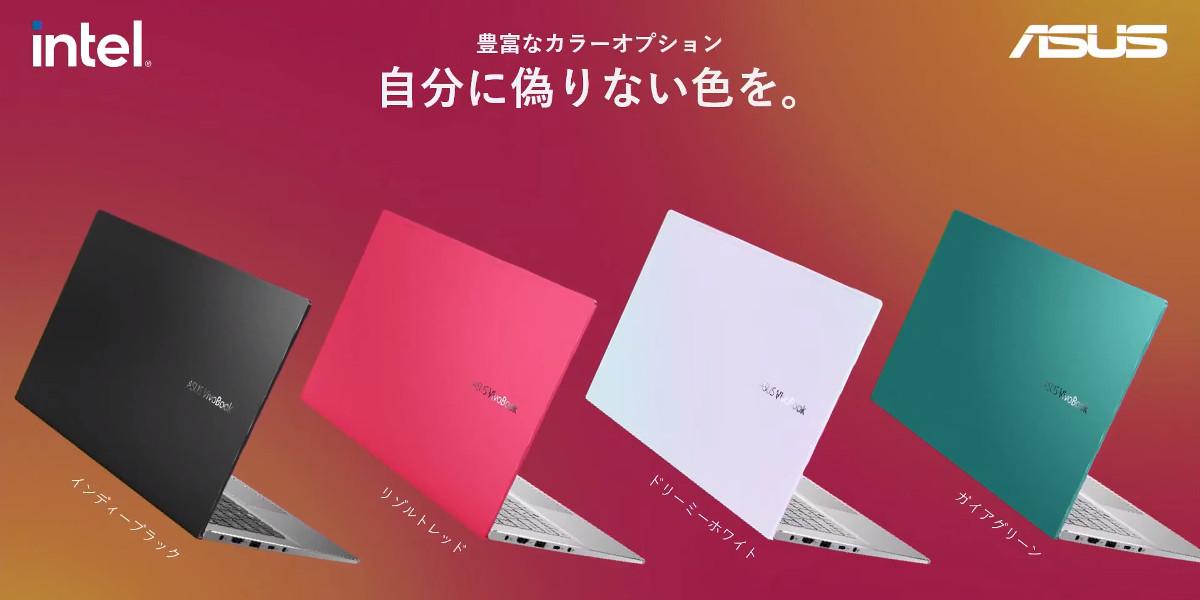 ASUS VivoBook S15 S533 レビュー