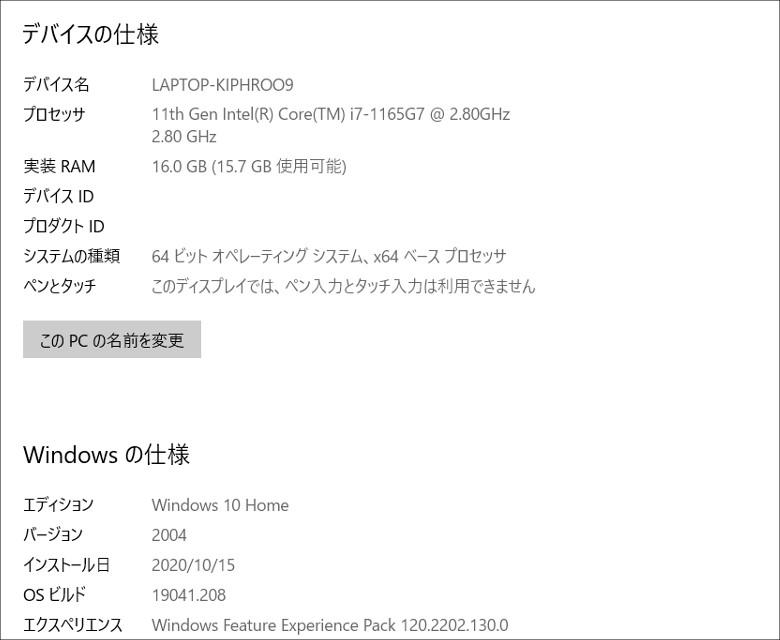 ASUS VivoBook S15 S533EA システム情報