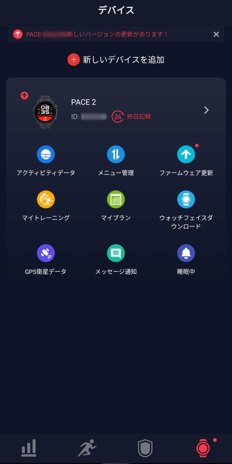 coros pace 2 アプリメニュー
