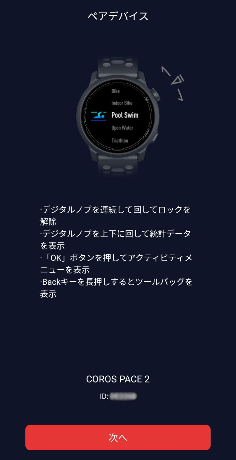 coros pace 2 セットアップ1