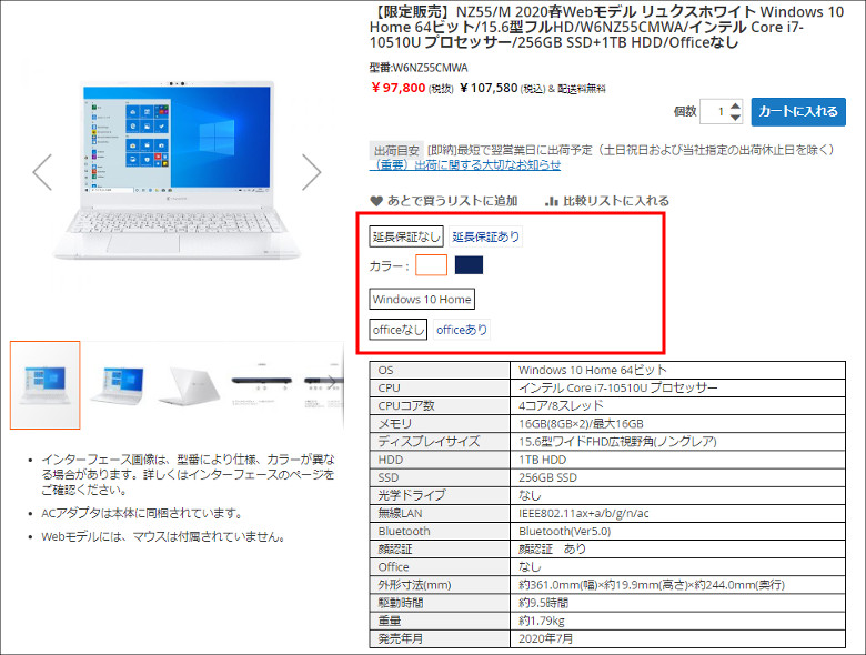 Dynabook Direct クローズドサイト