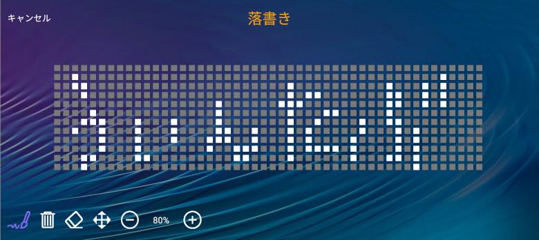 LED アプリ3