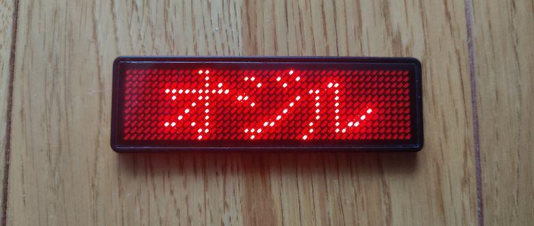 LEDバッジ1