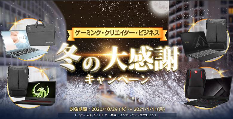 MSI 冬の大感謝キャンペーン