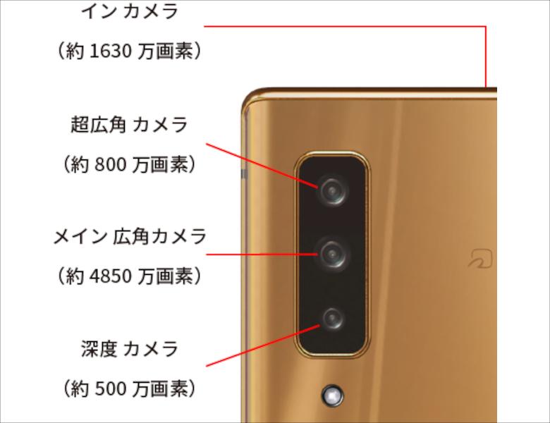 arrows NX9 カメラ