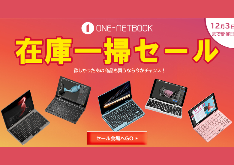 ONE-NETBOOK セール