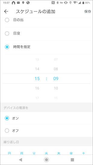 tapo_p105_schedule