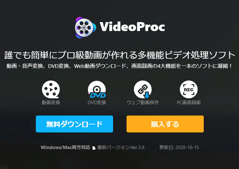 VideoProcのレビュー(録画編)