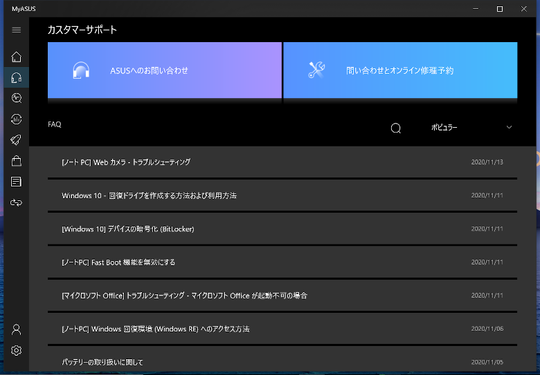 zenbook13_2020_myasus3