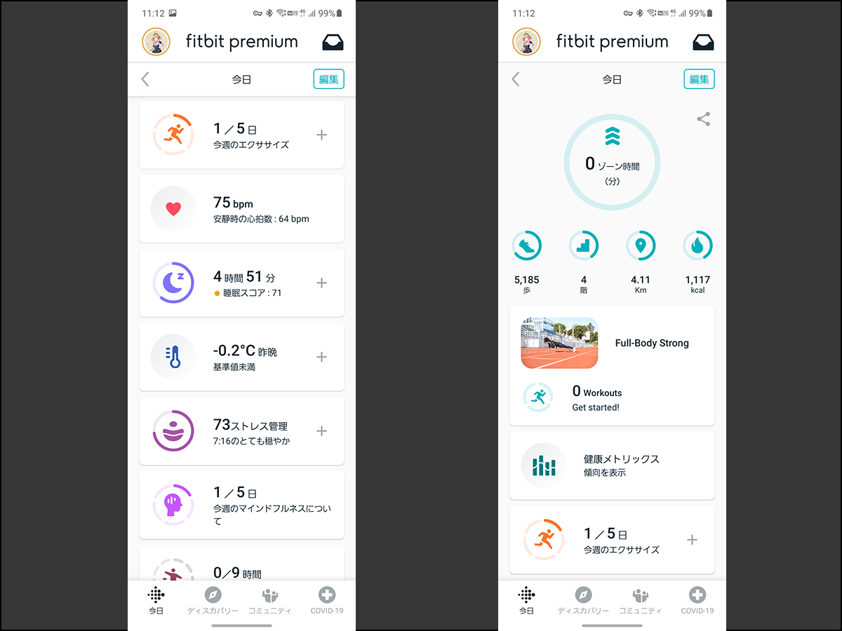 Fitbitアプリ1