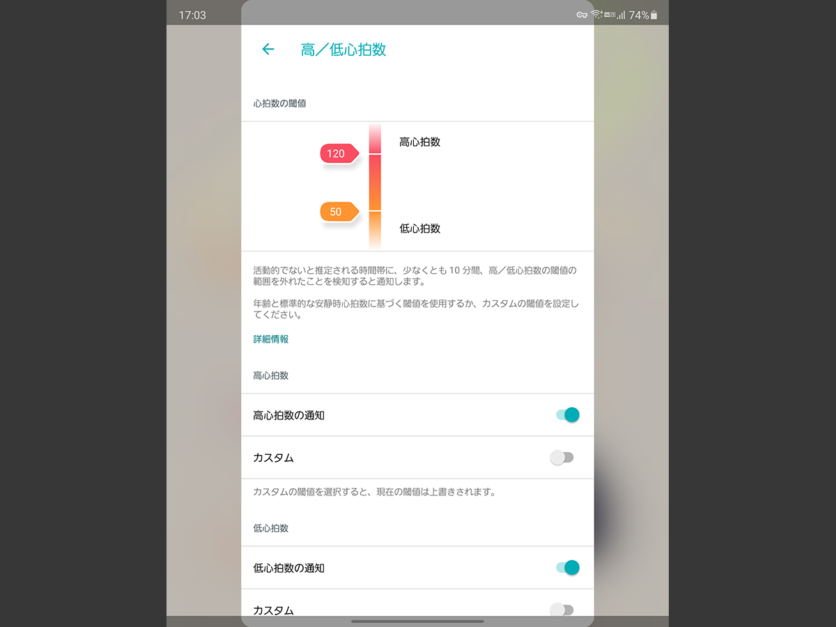 Fitbitアプリ4