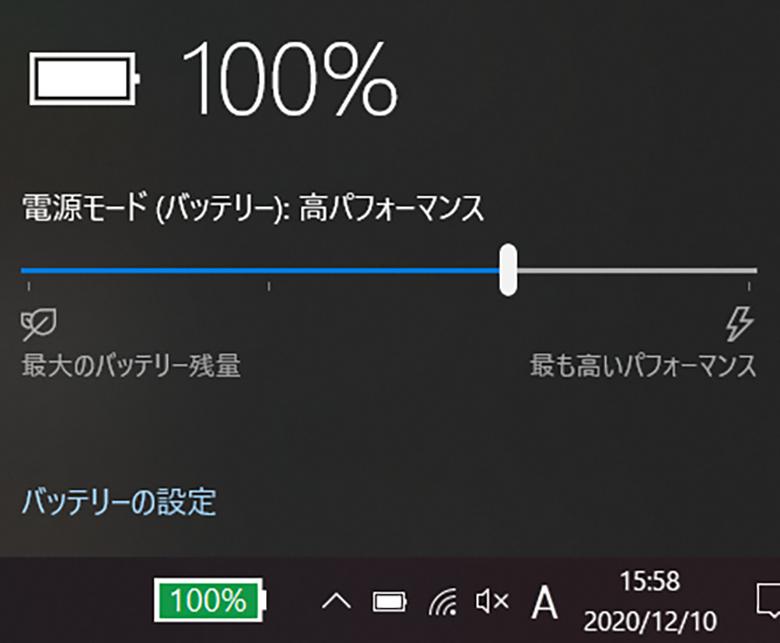 バッテリー100%