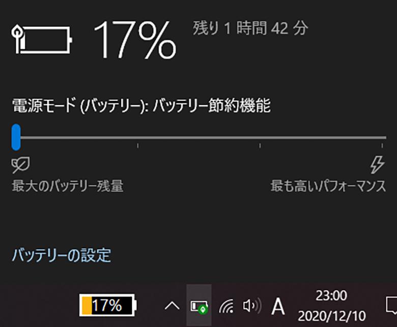 バッテリー17%