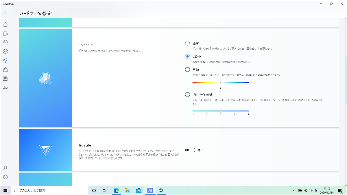 ASUS VivoBook 15 K513EA MyASUS