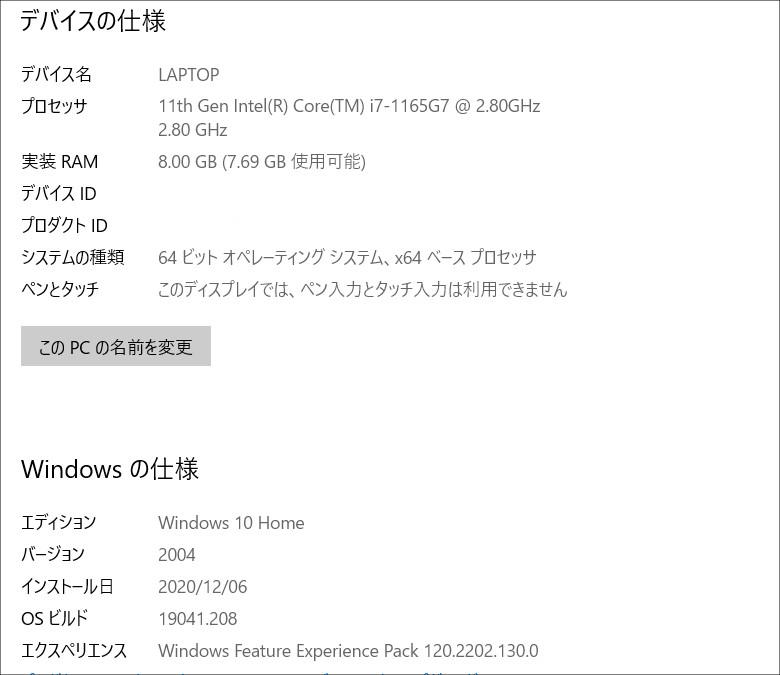 ASUS VivoBook 15 K513EA システム構成