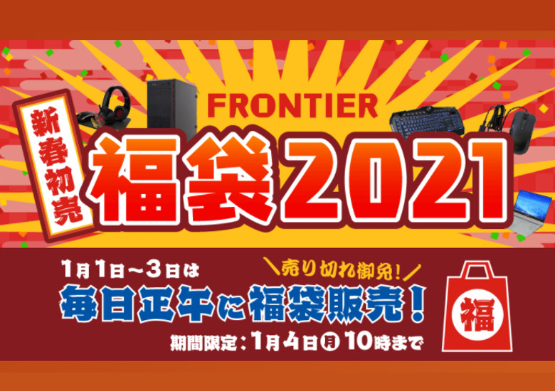 FRONTIER 福袋2021