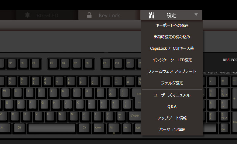 東プレ REALFORCE / R2-JP4-BK 設定アプリ