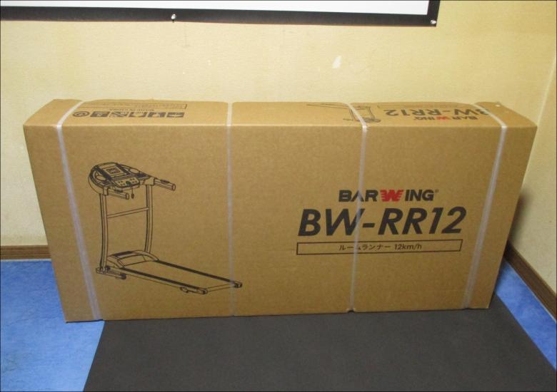 BARWING BW-RR12トレッドミル 梱包状態で37Kg