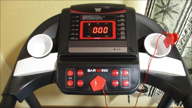 BARWING BW-RR12トレッドミル 操作パネルは若干チープ