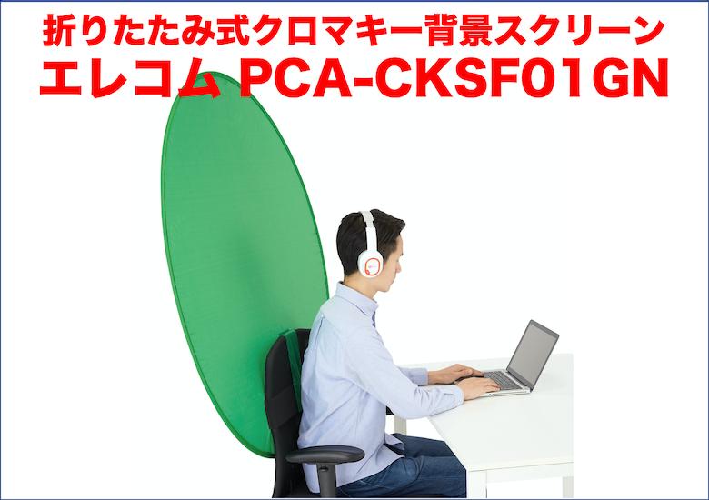 PCA-CKSF01GN