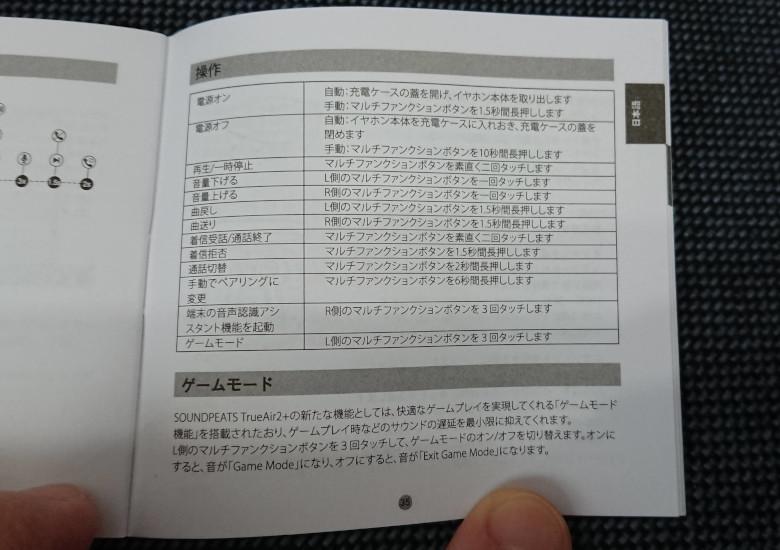 TRUEAIR2plus_manual1