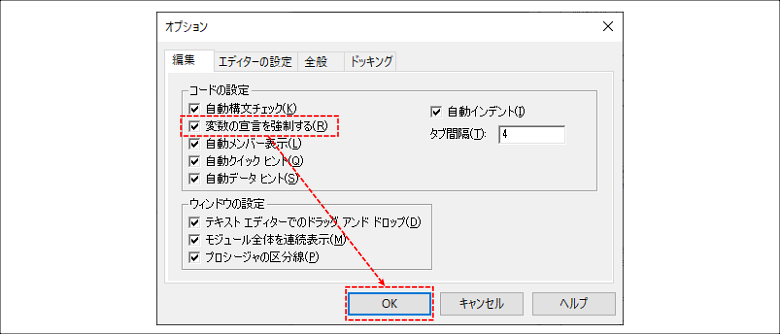 Excel VBA入門第3回 宣言の強制オプションを有効にする