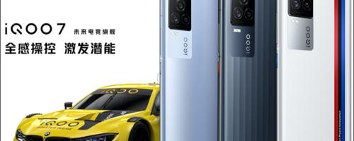 VIVO iQOO 7 - Snapdragon 888搭載で6万円台の最強コスパスマホ登場!15分でフル充電!高リフレッシュレート&高タッチサンプリングレートでゲームもより快適に
