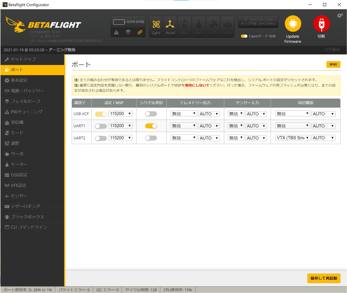 betaflight_port