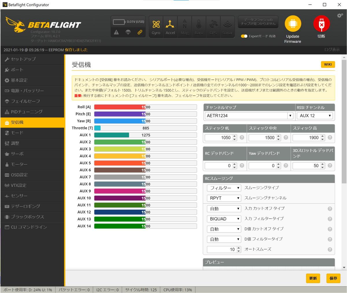 betaflight_receiver