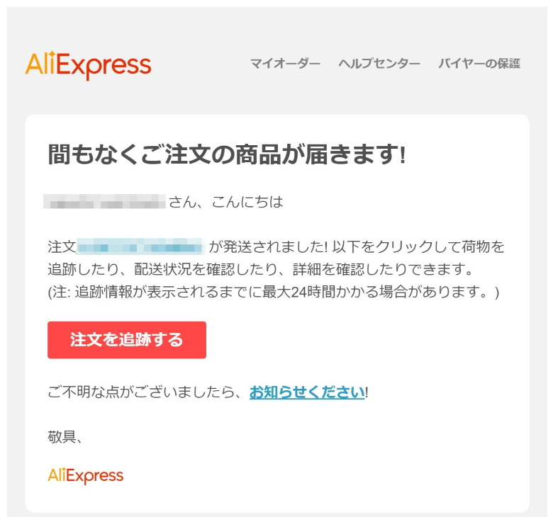 Aliexpressで賢く買い物しよう!(その3)