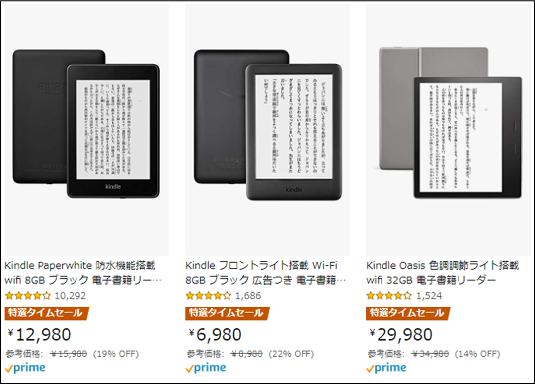 Amazon Time Sale 21013