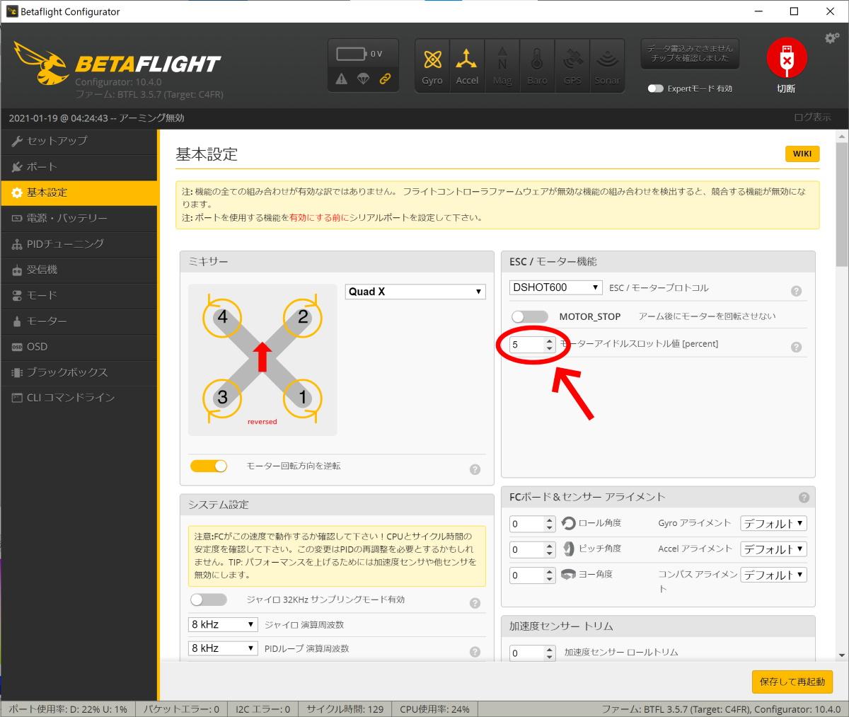 betaflight_setting